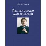 Книга Ретцель Бернхард - ГИД ПО СТИЛЮ ДЛЯ МУЖЧИН