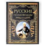 Книга В. Людвинская - РУССКИЕ ПОЛКОВОДЦЫ