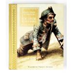 Книга КОЛЛЕКЦИЯ МИРОВОЙ ЛИТЕРАТУРЫ