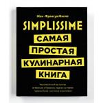 Книга Малле Жан-Франсуа - SIMPLISSIME:ПРОСТАЯ КУЛИНАРИЯ