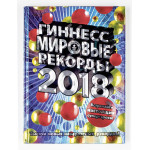 Книга ГИННЕСС. 2018