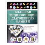 Книга Лагутенков А.А. - ЭНЦИКЛОПЕДИЯ ДРАГОЦЕННЫХ КАМНЕЙ 16+