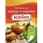 Приправа KOTANYI для курицы и индейки, 30 г