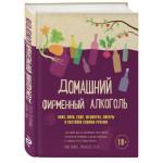 Книга Ник Мойл, Ричард Худ - ДОМАШНИЙ ФИРМЕННЫЙ АЛКОГОЛЬ (18+)