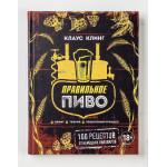 Книга Клаус Клинг - ПРАВИЛЬНОЕ ПИВО. КРАФТ, ТЕОРИЯ (18+)