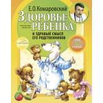 Книга Комаровский Е.О. - ЗДОРОВЬЕ РЕБЕНКА
