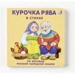 Книга КУРОЧКА РЯБА В СТИХАХ 0+