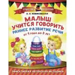 Книга МАЛЫШ УЧИТСЯ ГОВОРИТЬ 0+