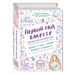 Татьяна Аптулаева - ПЕРВЫЙ ГОД ВМЕСТЕ 16+