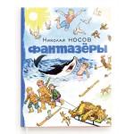 Книга НОСОВ НАШЕГО ДЕТСТВА