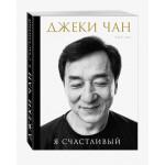 Книга ДЖЕКИ ЧАН. Я СЧАСТЛИВЫЙ 12+