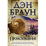 Книга Дэн Браун - ПРОИСХОЖДЕНИЕ 16+