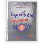 Книга Дин Бернетт - БЕСЦЕННЫЙ МОЗГ