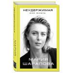 Книга Мария Шарапова - НЕУДЕРЖИМАЯ МОЯ ЖИЗНЬ 16+