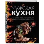 Книга МУЖСКАЯ КУХНЯ 12+