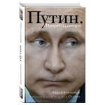 Книга Колесников - ПУТИН. ПРОРАБ НА ГАЛЕРАХ