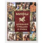 Книга МИФЫ ДРЕВНЕЙ ГРЕЦИИ И РИМА