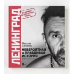 Книга Максим Семеляк - ЛЕНИНГРАД. ИСТОРИЯ ГРУППЫ 18+