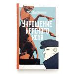 Книга Юлия Яковлева - УКРОЩЕНИЕ КРАСНОГО КОНЯ