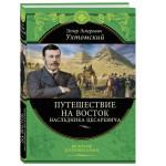 Книга ВЕЛИКИЕ ПУТЕШЕСТВИЯ 12+