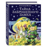 Книга Волков А. - ВОЛШЕБНИК ИЗУМРУДНОГО ГОРОДА 6+