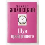 Книга ЖВАНЕЦКИЙ. ШУМ ПРОЙДЕННОГО 16+