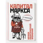 Книга КАПИТАЛ МАРКСА В КОМИКСАХ 12+
