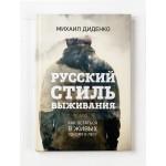 Книга Михаил Диденко - РУССКИЙ СТИЛЬ ВЫЖИВАНИЯ 12+