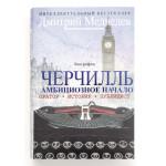 Книга Дмитрий Медведев - ЧЕРЧИЛЬ. АМБИЦИОЗНОЕ НАЧАЛО 16+