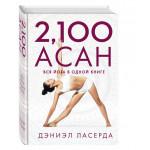 Книга Дэниэл Ласерда - 2100 АСАН. ВСЯ ЙОГА В ОДНОЙ КНИГЕ 16+