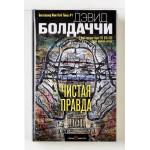 Книга Дэвид Болдаччи - ЧИСТАЯ ПРАВДА