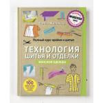Книга ПОЛНЫЙ КУРС КРОЙКИ И ШИТЬЯ 12+