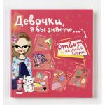 Книга ОТВЕТ НА ЛЮБОЙ ВОПРОС 6+