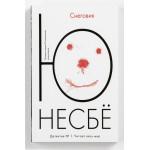 Книга ДЕТЕКТИВЫ Ю НЕСБЁ карманная