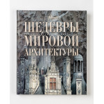 Книга ЭНЦИКЛОПЕДИИ АВАНТА+. ШЕДЕВРЫ МИРОВОЙ АРХИТЕКТУРЫ