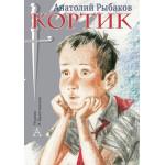 Книга Рыбаков А. - КОРТИК