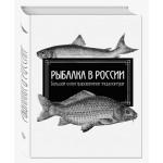 Рыбалка в России. Большая иллюстрированная энциклопедия