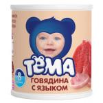 Пюре ТЕМА Говядина с языком, 100 г
