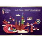 Альбом для рисования А4 HATBER 2018 FIFA World Cup™, 32 л
