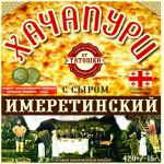 Хачапури ОТ ТАТОШКИ с сыром Имеретинский, 420 г