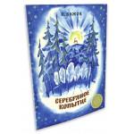 Серия книг СКАЗКИ ДЕТСТВА 0+