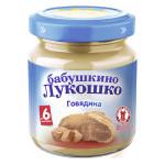Пюре из говядины БАБУШКИНО ЛУКОШКО, 100 г