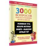Книга О. Узорова, Е. Нефедова - 3000 ВОПРОСОВ ПРИ ПОСТУПЛЕНИИ ДЕТЕЙ В ШКОЛУ