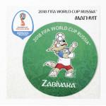 Магнит виниловый 2018 FIFA World Cup™ Забивака™