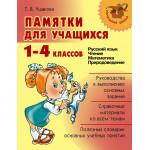 Книга Т.В.Ушакова - ПАМЯТКИ ДЛЯ УЧАЩИХСЯ 1-4 КЛАССОВ