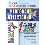 Учебник НАЧАЛЬНАЯ ШКОЛА. ИТОГОВАЯ АТТЕСТАЦИЯ
