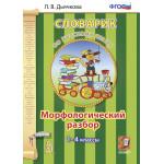 Книга СЛОВАРИК, МОРФОЛОГИЧЕСКИЙ РАЗБОР, 1-4 классы