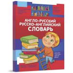 Словарь Англо-русский и Русско-английский