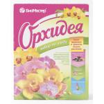 Набор по уходу за цветами Орхидея, 6 л