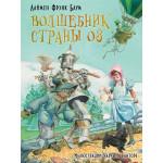 Книга Лаймен Фрэнк Баум - ВОЛШЕБНИК СТРАНЫ ОЗ